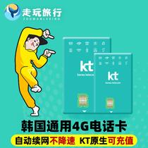韩国电话卡首尔济州岛4G上网卡KT原生4567810天3g无限流量手机卡