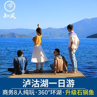 8人小团 云南丽江旅游泸沽湖一日游 纯玩环湖不进家访 泸沽湖旅游