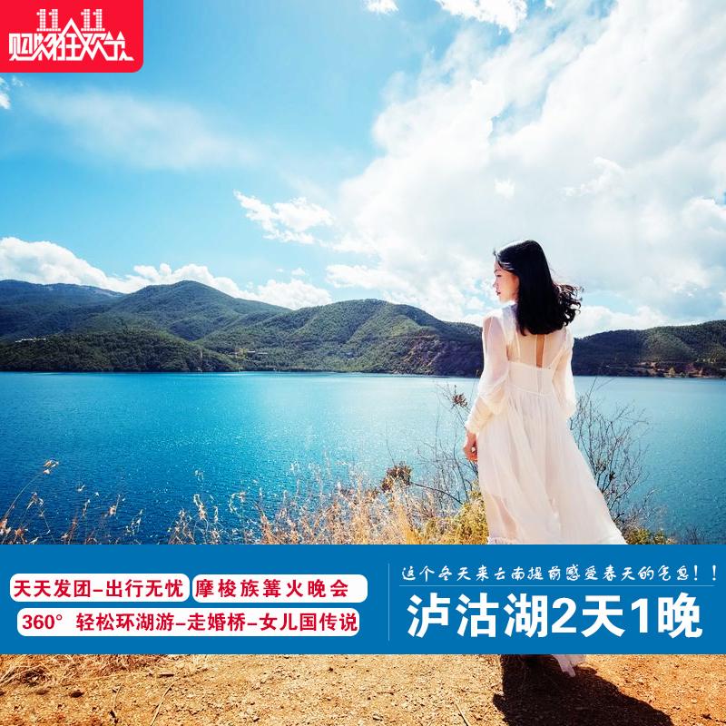 丽江旅游 丽江出发大理 香格里拉 泸沽湖二日游2天1晚纯玩跟团游