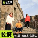 飞猪专线 北京一日游慕田峪长城一日游6人小团纯玩旅游bikego旅行