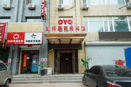 OYO迎祥居商务宾馆(慧净居店)