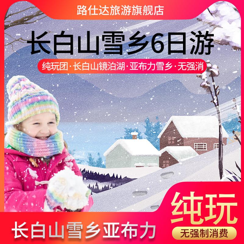 东北雪乡旅游5晚6日跟团游 雪乡吉林旅游长白山天池旅游哈尔滨游