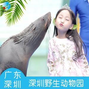 [深圳野生动物园-大门票]广东深圳野生动物园门票