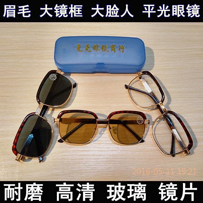 眉毛四方平光水晶眼鏡男女中老年人寬大款男女東海水晶太陽墨鏡