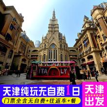 天津旅游1日游瓷房子意大利风情街张园五大道游船一日游