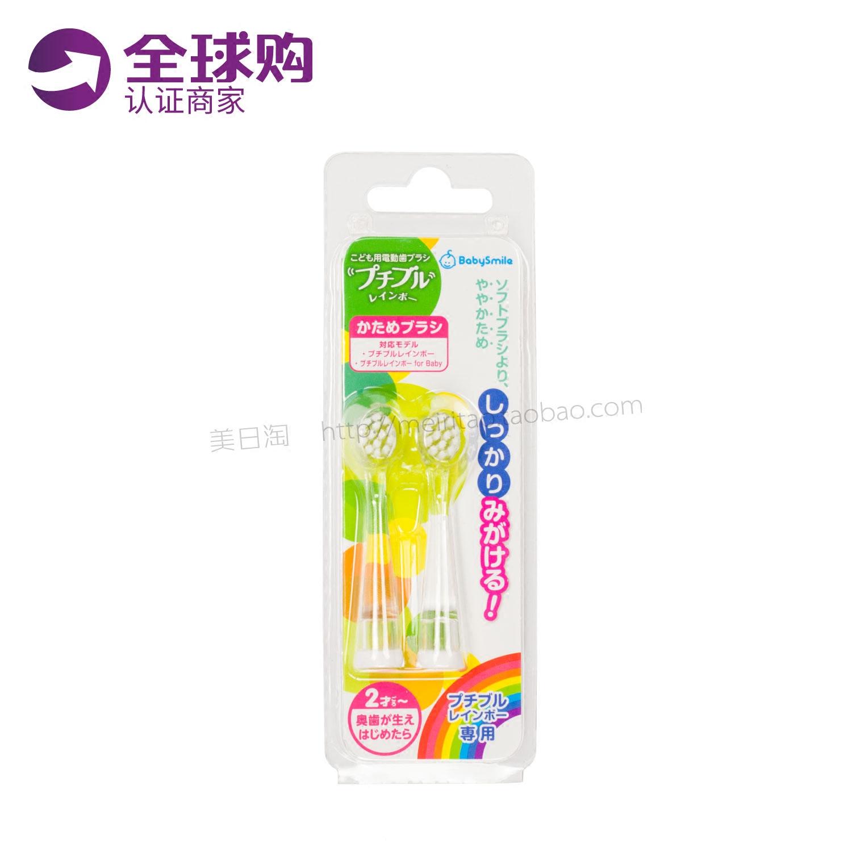 Япония подлинный BabySmile электрический зубная щетка заменять зубная щетка глава младенец младенец ребенок звук волна шок две установки