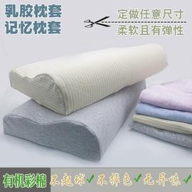 有机彩棉枕套 全棉乳胶枕套 记忆枕套可定做尺寸柔软 弹力图片
