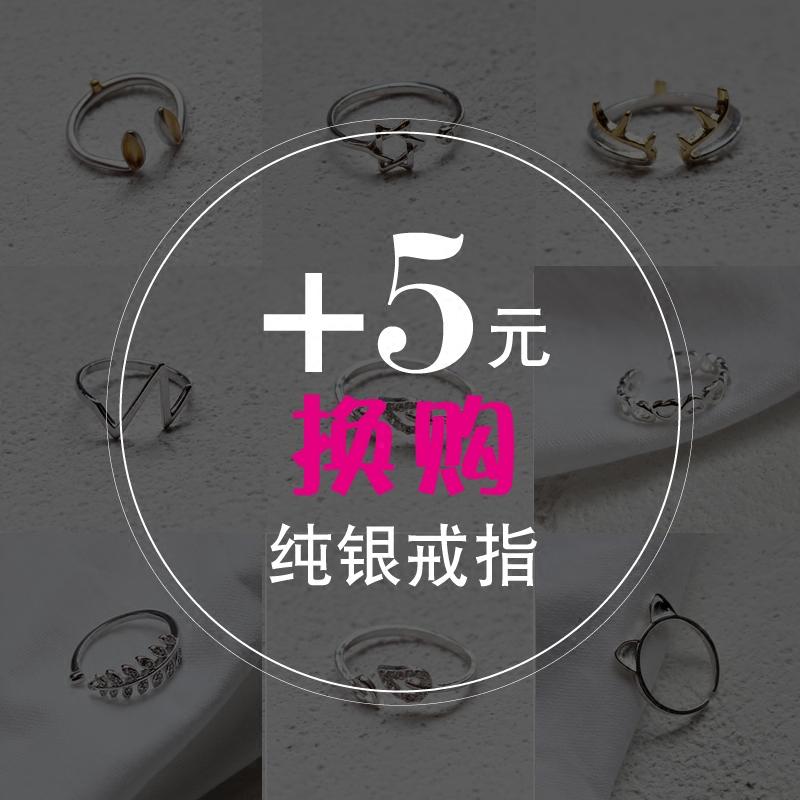 【订单满50元+5元换购纯银戒指一枚】一个ID仅限拍一个,不退换!