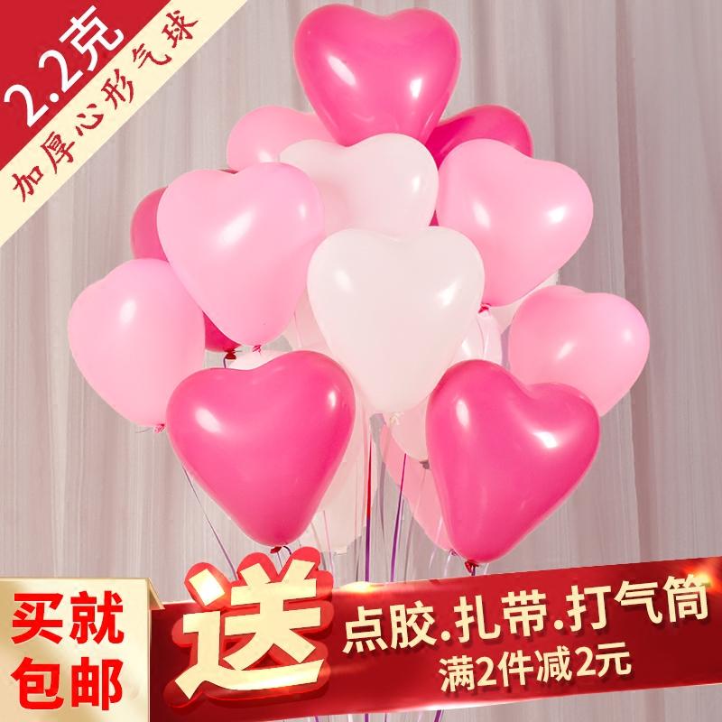 Выйти замуж церемония брак дом декоративный статья свадьба романтический комната ткань положить сердце воздушный шар день рождения партия предлагать сердце пакет