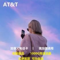 加拿大电话卡美加墨通用手机卡att原生卡4g无限流量卡北京加急