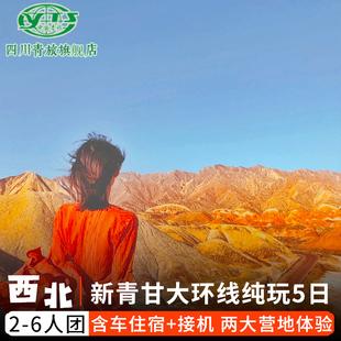 6人小团 青甘旅游拼车 西北大环线5天4晚 西宁敦煌青海湖茶卡盐湖品牌