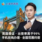[上海送签]【上海中青旅】英国签证个人旅游两年多次签