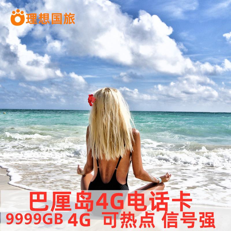 Карты для интернета Артикул 542409307773
