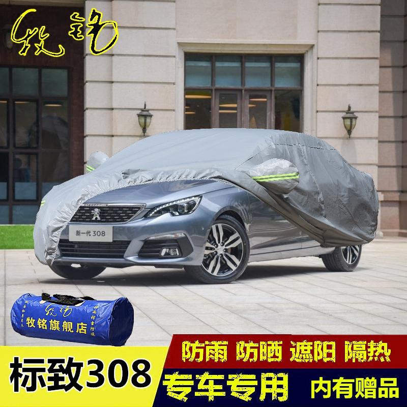 东风标致新一代308车衣防晒防雨专用车罩加厚盖布标志隔热汽车套