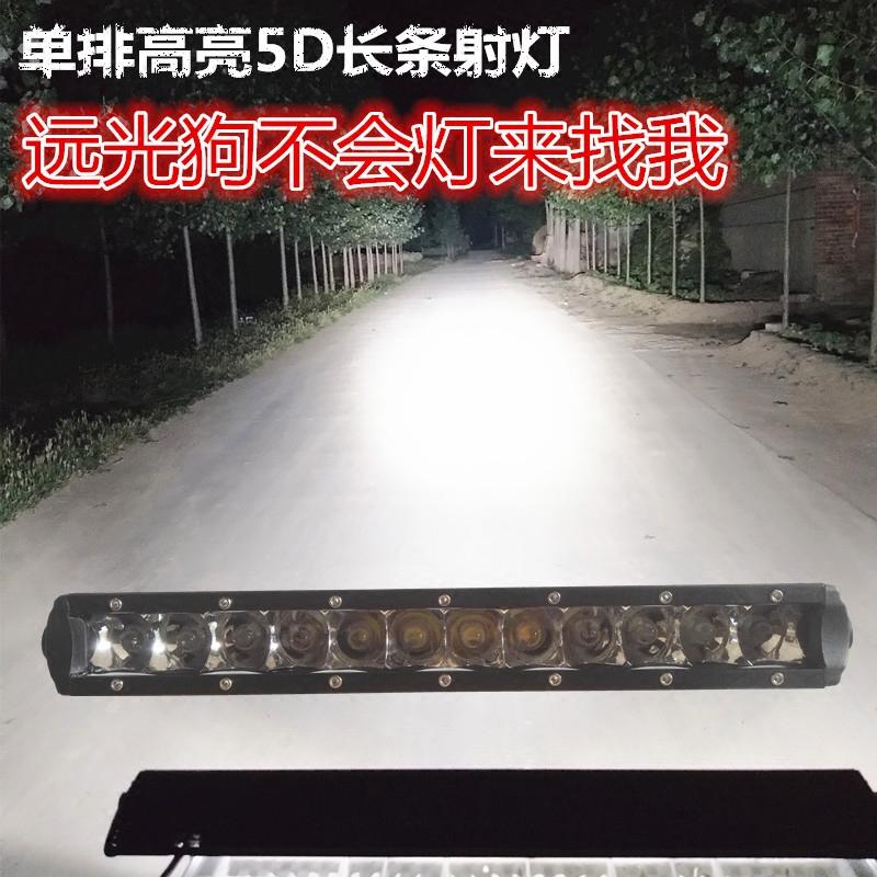 汽车LED单排长条射灯中网反击灯12伏24V高亮探照杠灯越野卡车顶灯