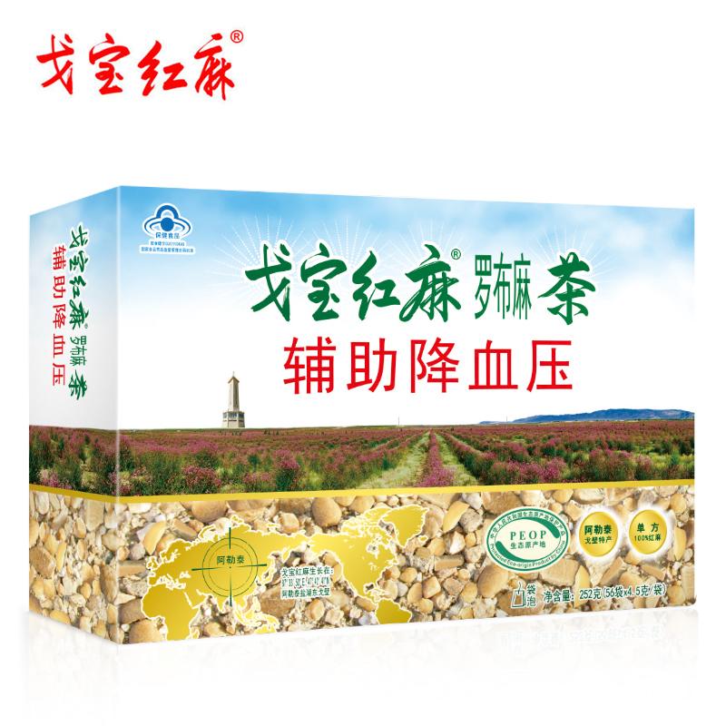 顺丰包邮】戈宝红麻罗布麻茶 4.5克*56袋/盒 辅助降血压