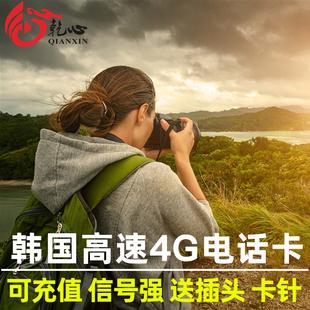 韩国电话卡3/4/5/6/7/10天4G上网卡3G无限流量首尔济州岛手机卡品牌