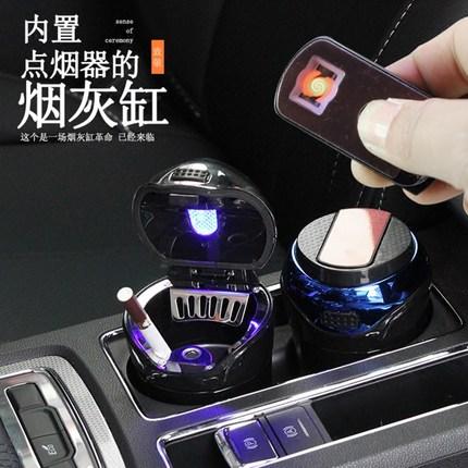 汽车创意个性多功能车内烟灰缸悬挂式带盖LED灯通用车载烟灰缸 男