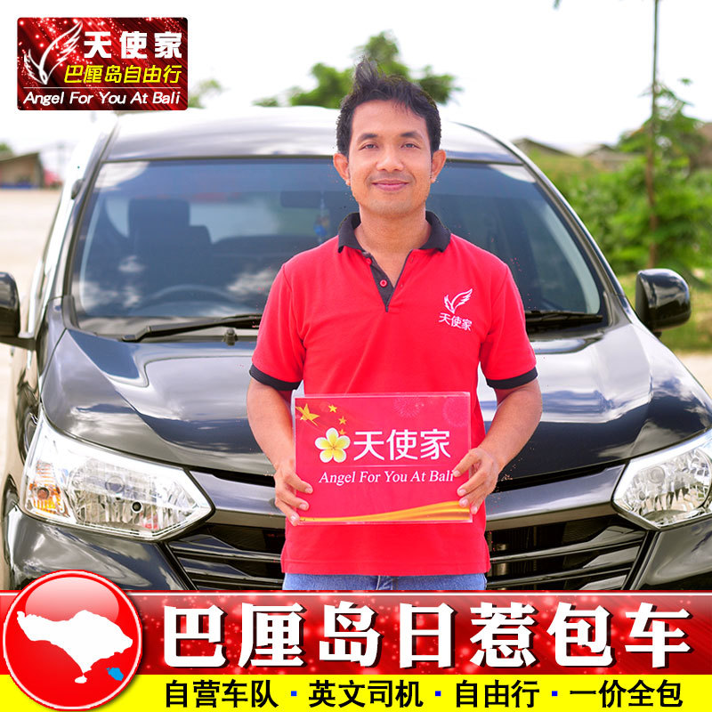 Angel home Bali free travel Yogyakarta chartered car one-day tour Borobudur English driver self owned team