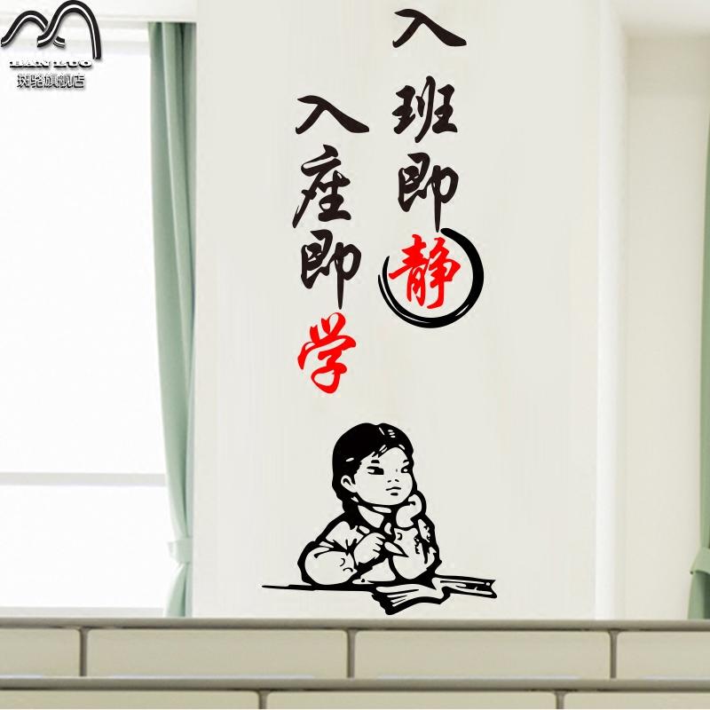 学校教室班级布置墙贴寝室宿舍装饰入班即静校园文化标语励志贴纸