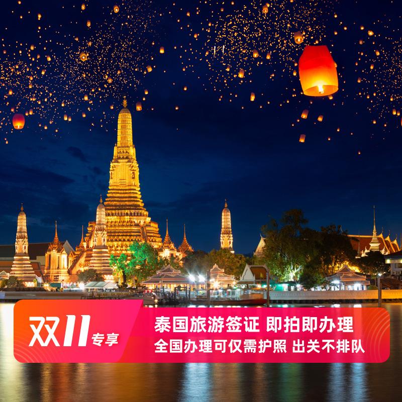[上海送签]龙舟★泰国签证个人旅游可加急/免照/全国办