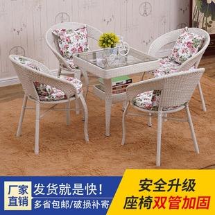 藤椅三件套阳台茶几组合沙发椅子单室内户外客厅现代简约休闲桌椅