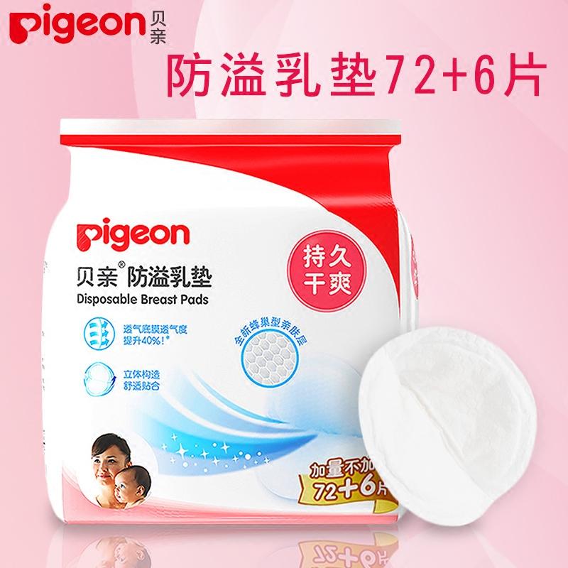贝亲防溢乳垫72+6片一次性超薄防漏乳贴孕产妇哺乳期不可洗溢乳垫