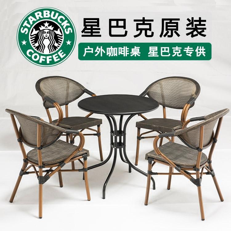 户外星巴克桌椅 阳台桌椅 露天咖啡厅酒吧铁艺休闲藤编桌椅组合