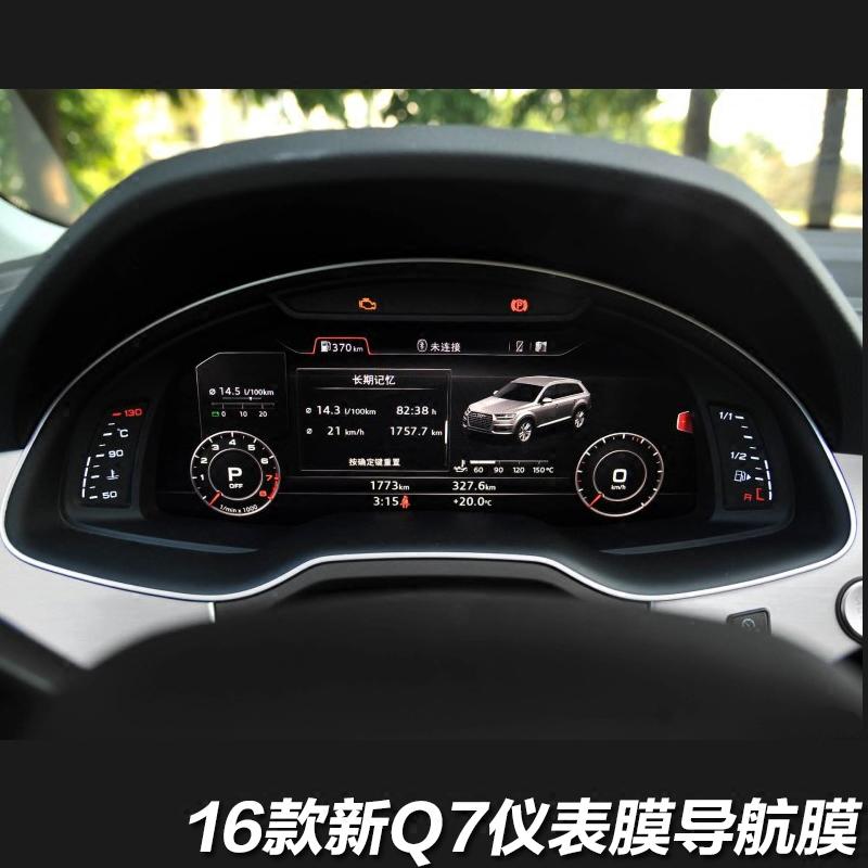 於奧迪Q7儀表膜 16款新Q7儀表盤保護膜 導航膜 屏幕旋鈕貼膜