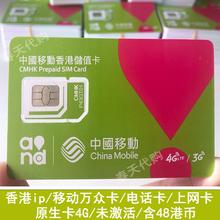 中国移动香港卡万众卡4G上网卡PEOPLES/通话电话短信48港币禄卡