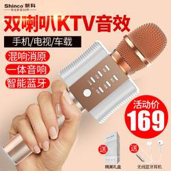 Shinco新科手機話筒全民k歌神器無線藍牙麥克風電視唱歌音響一體通用兒童卡拉OK家庭KTV全能電容麥設備套裝