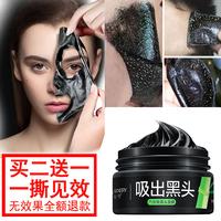 竹炭去黑头面膜撕拉式鼻贴膜收缩毛孔套装男女通用祛吸黑头神器
