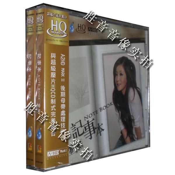 【正版发烧】雨林唱片 常安 记事本 A2HD MARK2 HQCD 1CD