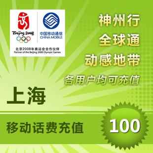 上海移动100元快充手机缴费交电话费充值卡冲花费中国移动话费