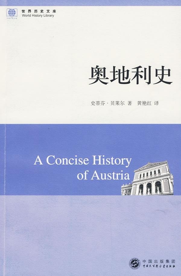 八库世界历史文库:奥地利史史蒂芬・贝莱尔著9787500082316中国大百科全书