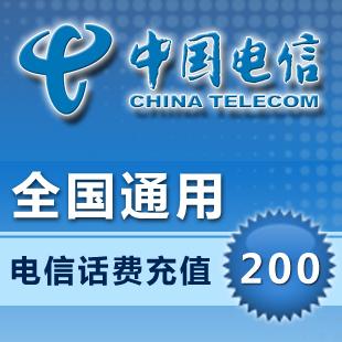 全国通用电信200元话费充值卡手机缴费交电话费快充冲中国