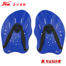 Authentic floating few sculling palm swimming power palm integrated hand type practice sculling hand device 4566