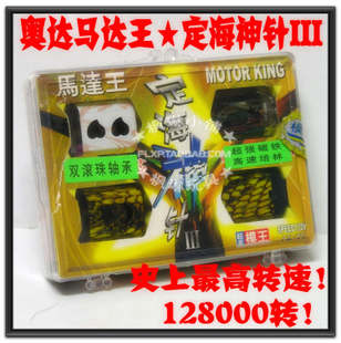 Long War four wheel drive four wheel motor Dinghaishenzhen 128 000 transfer magnet ball Specials