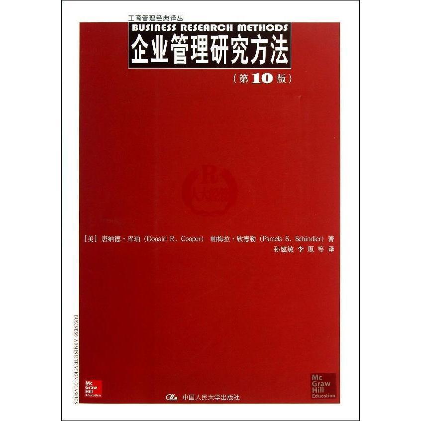 企业管理研究方法(*0版)(工商管理经典译丛)[美]唐纳德·库珀 帕梅拉·欣德勒9787300176451人大社
