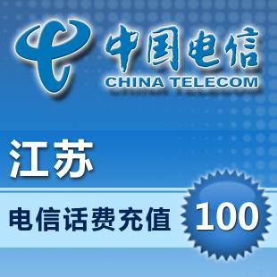 江苏电信100元话费充值卡手机缴费交电话费快充中国苏州南京徐州