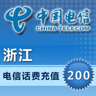 浙江电信200元快充值卡手机缴费交电话费冲中国杭州宁波温州台州