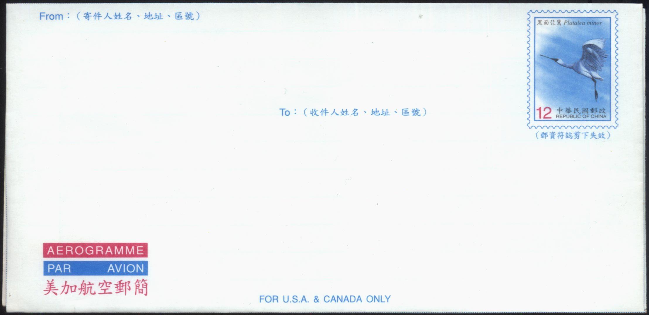 M-YJ4 китай taiwan'98 в процессе полет в черный лицо лютня цапля , прекрасный плюс авиация почта простой медаль