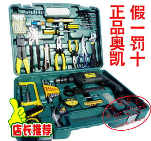 Explosion models Genuine multi function electric tools metal toolbox household tool set with drill