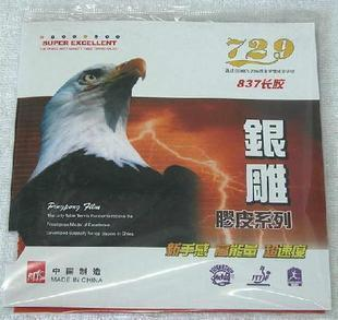 Tianjin Friendship 729 729 837 silver eagles series long plastic single rubber single set of 837 special thick rubber 8 large pieces