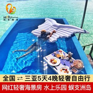 三亚旅游亲子自由行旅行往返加机票海南潜水亚特兰蒂斯酒店5天4晚