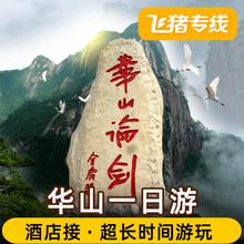 飞猪专线西安旅游华山一日游纯玩跟团游含门票索道西上北下纯玩