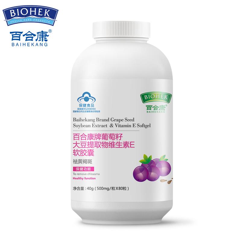 百合康葡萄籽维生素e软胶囊原花青素 搭大豆异黄酮雌激素天然正品
