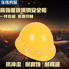 加厚玻璃钢头盔透气工地帽 电力工程安全帽 劳保施工安全头帽印字图片