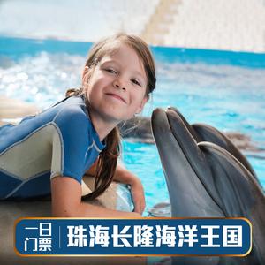 领2元券购买珠海海洋王国海洋公园成人1日门票