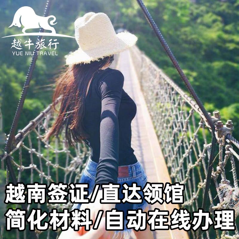 [广州送签]越南签证个人旅游签办理加急一个月自由行